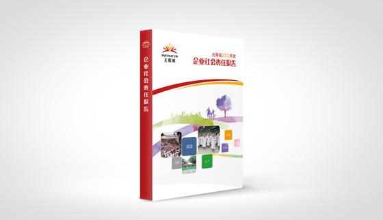 《多乐彩票2013年度企业社会责任报告》预订货火热进行中