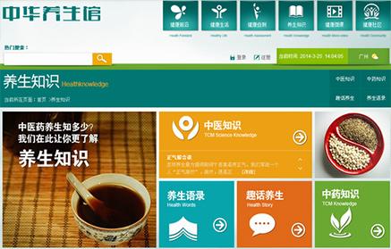 """官网战略联盟""""中华养生馆""""网站全新上线"""