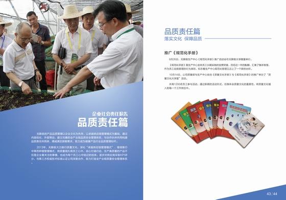 社会责任报告-05-01