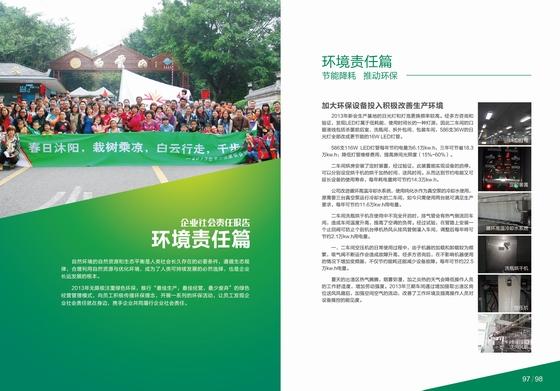社会责任报告-09-01