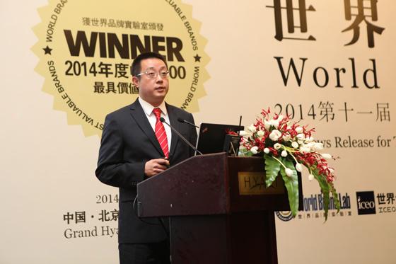 2014年度中国500最具价值品牌5