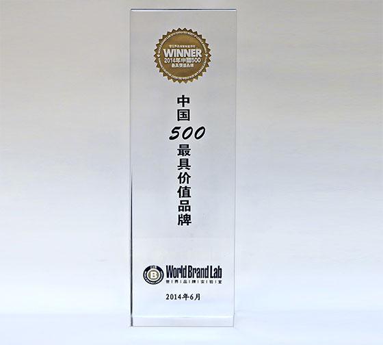 2014-中国500最具品牌价值春节出境游首选泰国?雾霾严重净化器都断货了奖座