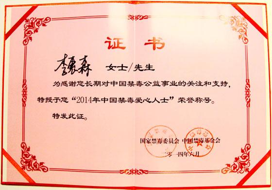"""李惠森先生获""""2014年中国禁毒爱心人士""""荣誉称号"""