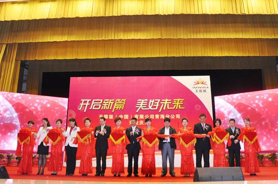 无限极(中国)第36家分公司青海分公司成立