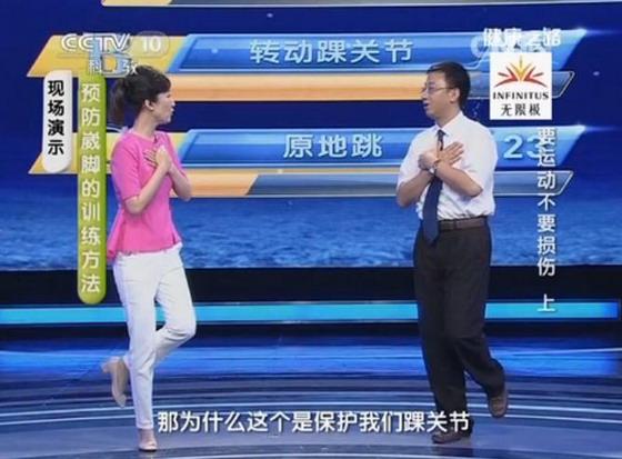 单脚站立可预防踝关节扭伤_2