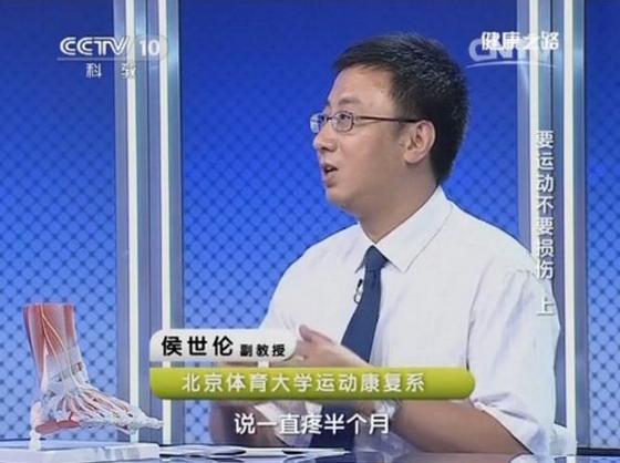 北京体育大学运动康复系侯世伦副教授_2