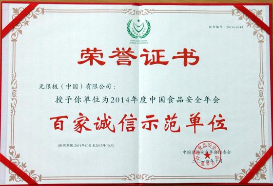 无限极连续12年获中国食品安全年会表彰