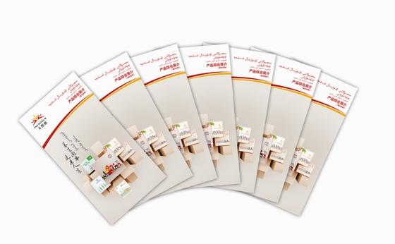 维汉双语版《无限极产品百科》、无限极产品综合折页上市