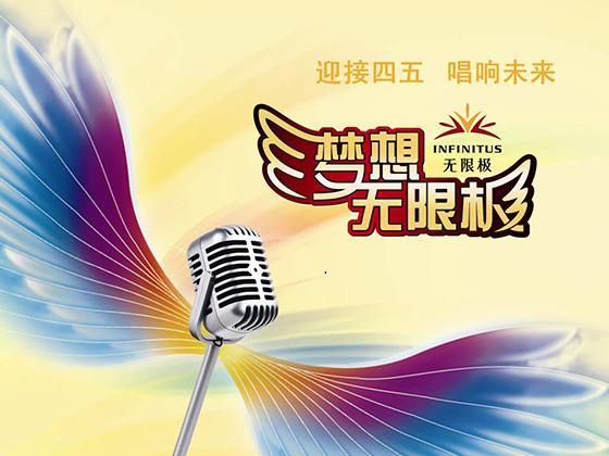 四五计划主题曲《梦想永盈会》发布