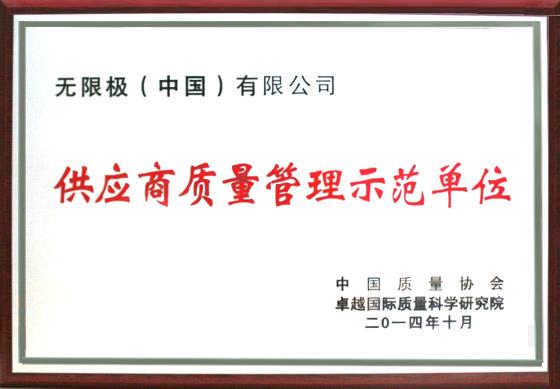 """我司荣获""""供应商质量管理示范单位""""称号"""