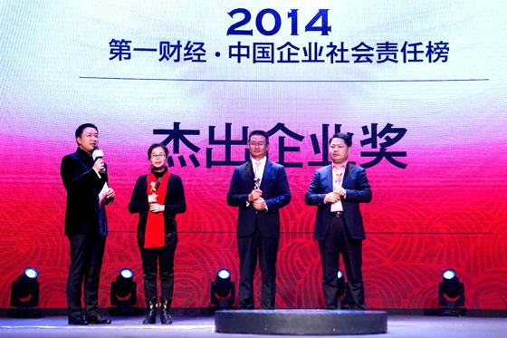 """无限极荣获2014""""第一财经•中国企业社会责任榜杰出企业奖"""""""