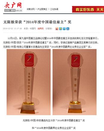 """媒体报道无限极荣获""""2014年度中国最佳雇主""""奖"""