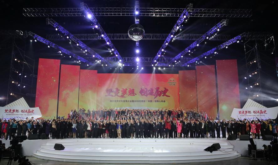 """四五发展计划宣导大会暨2015无限极(中国)领导人年会""""举行"""