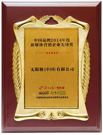 微信公众号荣获2014新媒体营销企业先锋奖