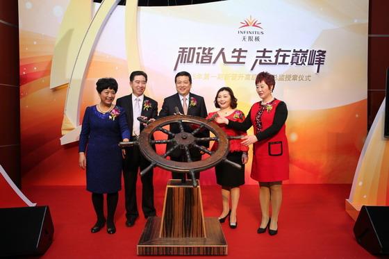 2015年第一期高级业务总监授章仪式隆重举行