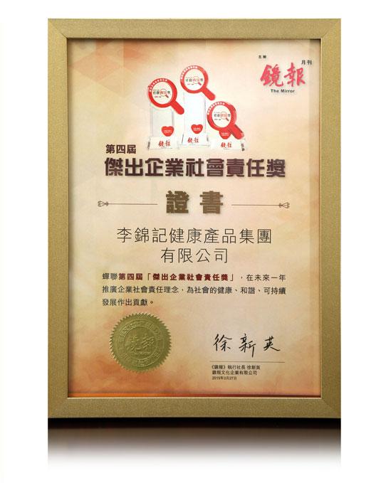 李锦记健康龙八国际四度蝉联杰出企业社会责任奖