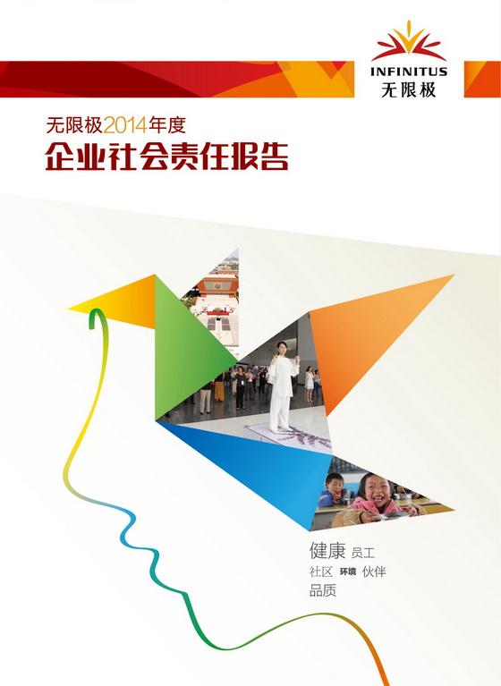 01__《多乐彩票2014年度企业社会责任报告》封面