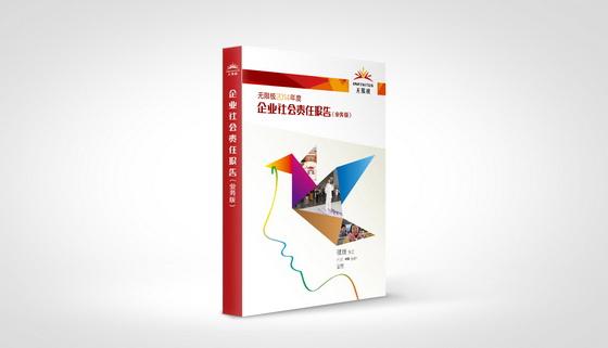 《注册送体验金平台2014年企业社会责任报告》正式发布