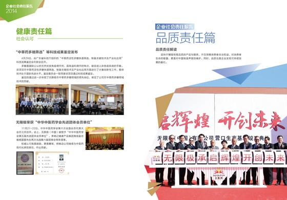 05__《多乐彩票2014年度企业社会责任报告》内页