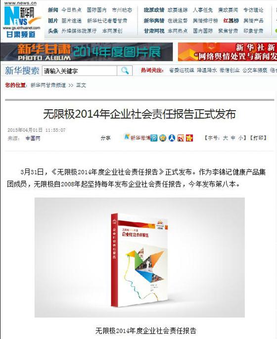 多家媒体报道无限极发布2014年企业社会责任报告