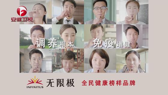 强强联手!无限极与安徽卫视打造健康公益宣传片