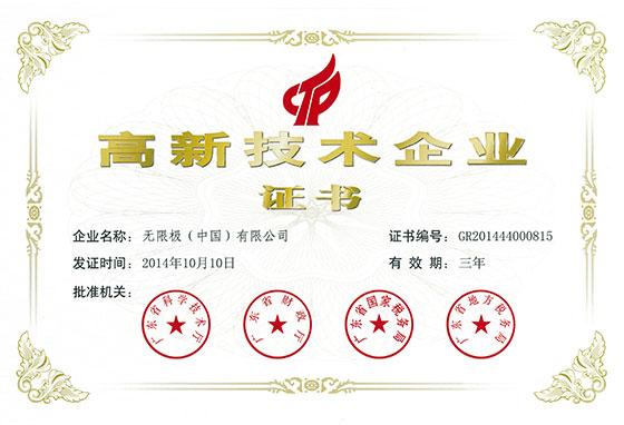 "av在线三度荣获""国家高新技术企业""认定"