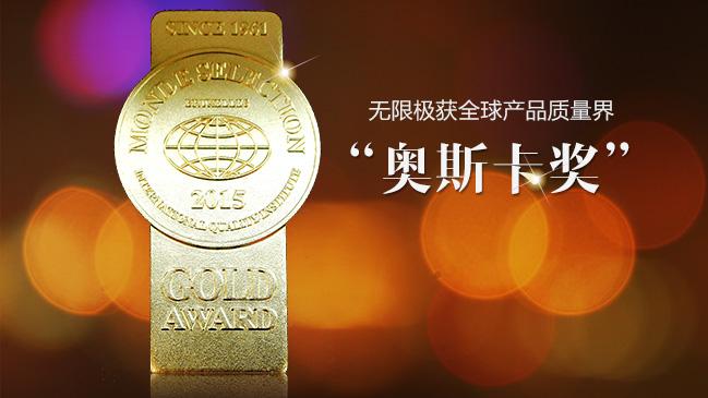 国际品质评鉴组织颁奖仪式举行,无限极萃雅美白精华乳、无限极陈皮普洱茶萃获奖