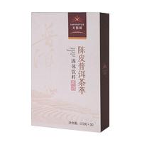 陈皮普洱茶萃(经典型)
