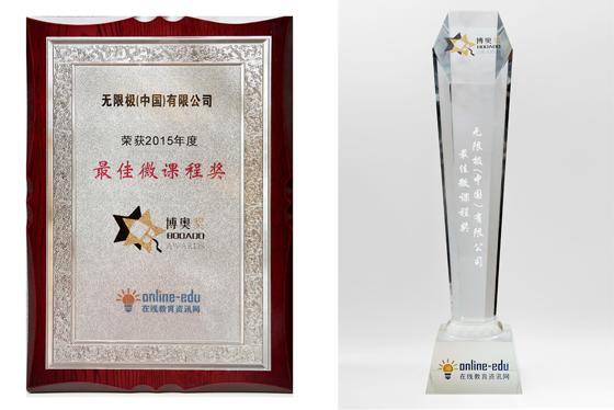 教育网荣获博奥奖o2015年度最佳微课程奖
