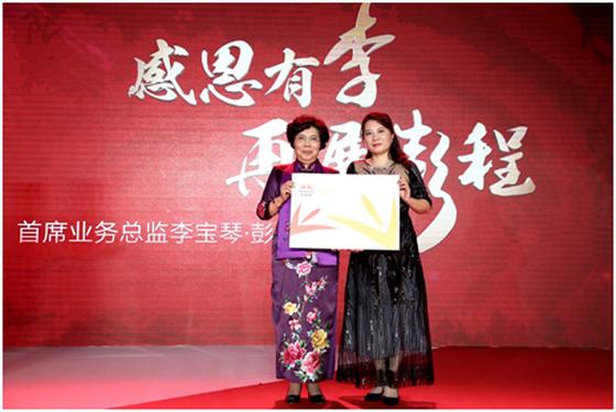 2015年 李宝琴o彭焰完成首席业务总监资格传承