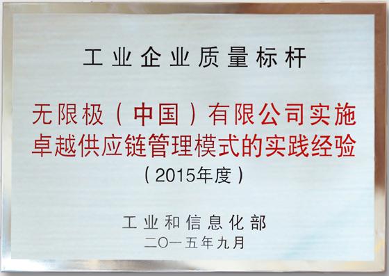 """獲""""2015年全國工業企業質量標桿""""榮譽稱號"""