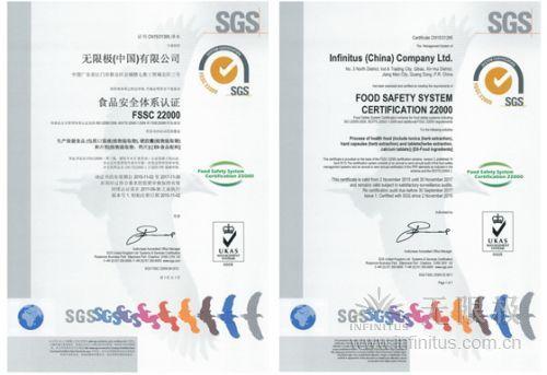 获得食品安全管理体系FSSC22000:2013证书