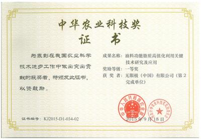 """无限极荣获农业部""""中华农业科技奖一等奖"""""""