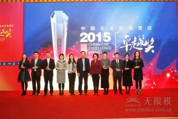 2015年 永盈会获2015企业社会责任企业卓越奖