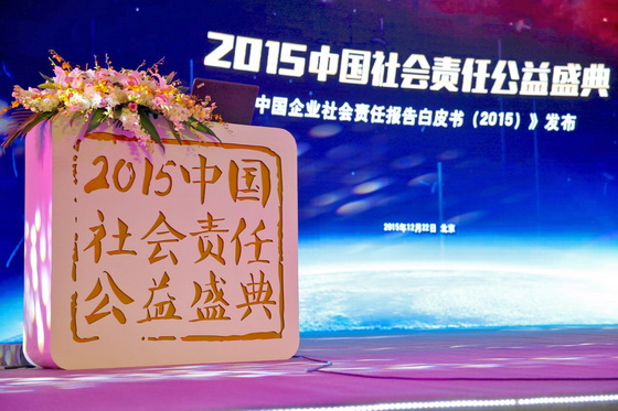"""无限极获""""2015年度中国社会责任杰出企业奖、优秀案例奖"""""""
