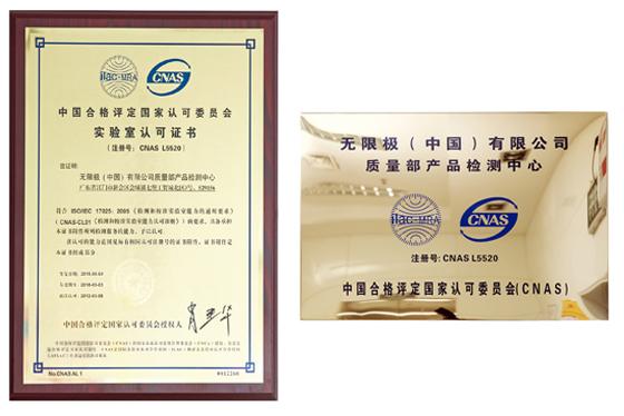 无限极获中国合格评定国家实验室认可证书