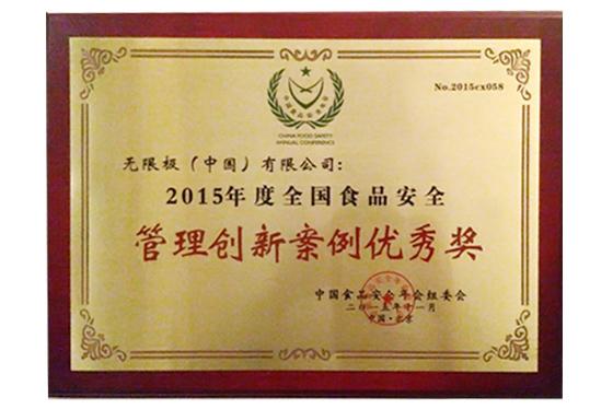 """荣获""""全国食品安全管理创新案例优秀奖"""""""