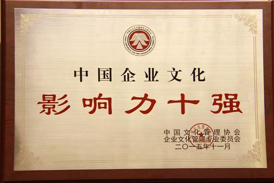 """无限极四度蝉联""""中国企业文化影响力十强""""称号"""