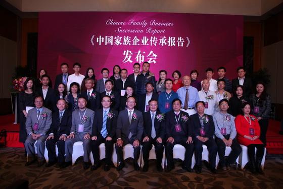 李锦记家族参与完成的《中国家族企业传承报告》发布啦!