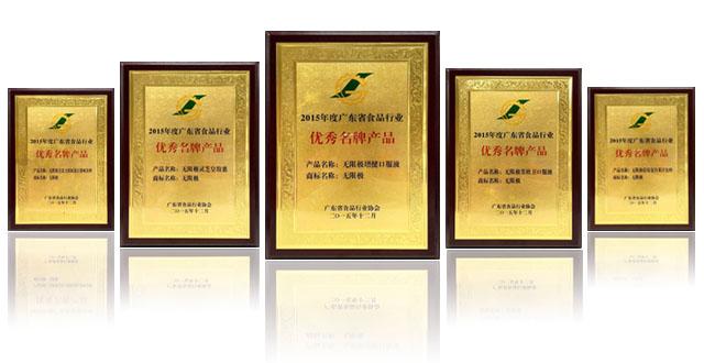 """5款产品获""""2015年度广东省食品行业优秀名牌产品""""称号"""