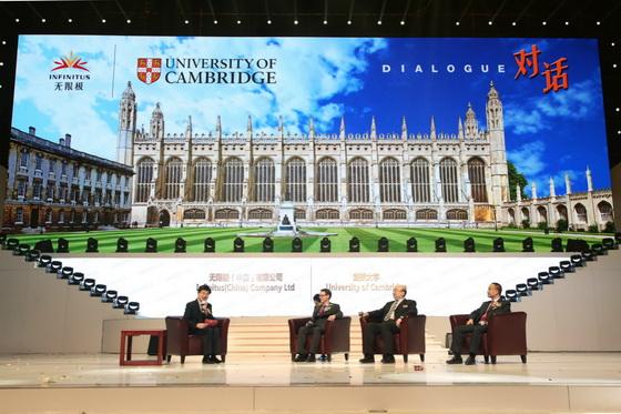 剑桥教授对话无限极,畅想科研合作