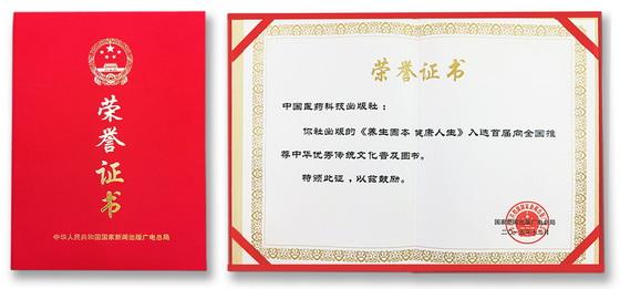《养生固本 健康人生》入选文化图书推荐名单