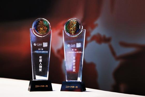 无限极荣获第十届人民企业社会责任奖年度企业奖