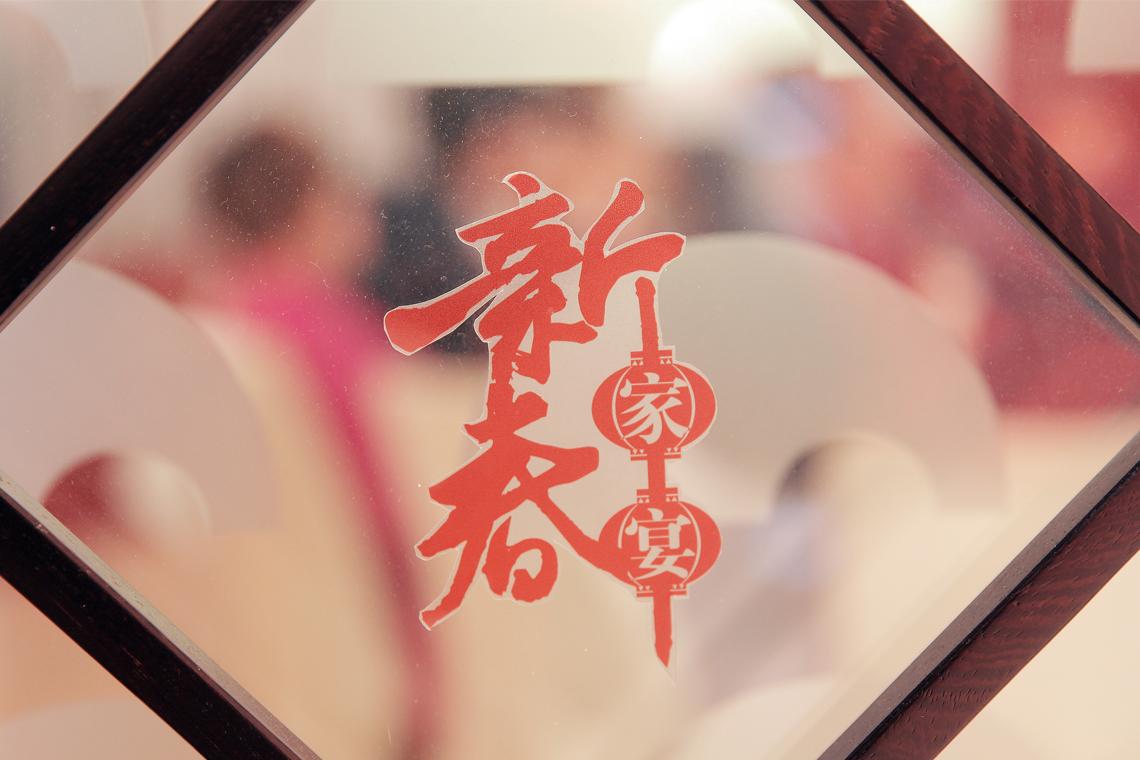 【图】2016新春家宴,一起回家!