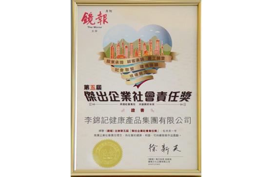 """李锦记集团五度蝉联""""杰出企业社会责任奖"""""""