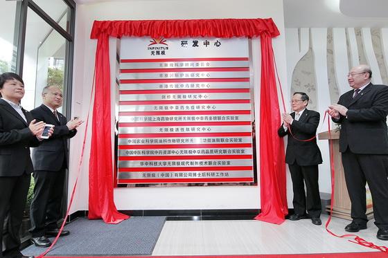 无限极研发中心新址举行揭幕仪式