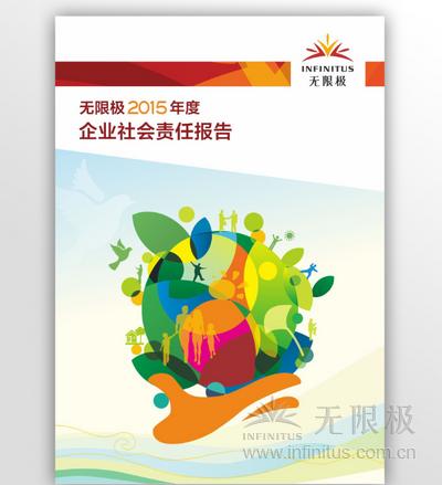 无限极企业社会责任报告2