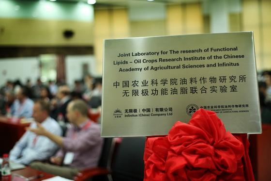 中国农科院油料所博狗娱乐功能油脂联合实验室揭牌成立