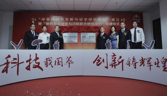 無限極中草藥研究發展與安全評估中心正式揭牌成立
