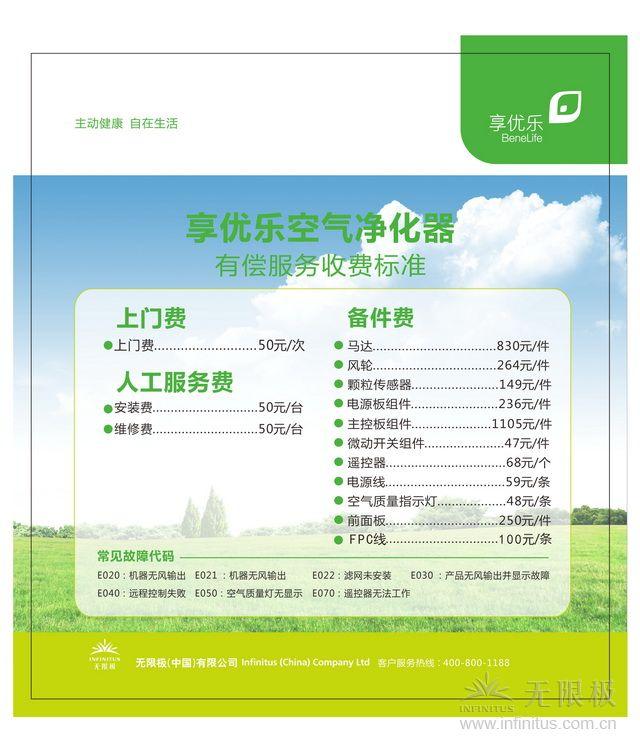 享优乐空气净化器有偿收费标准